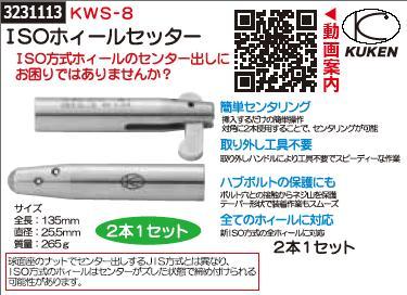 ISOホイールセッター 2本 KWS-8 KUKEN タイヤ交換関連 センター出し 【REX2018】