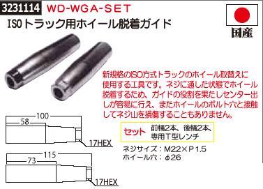 ISOトラック用ホイール脱着ガイド WD-WGA-SET タイヤ交換関連 【REX2018】