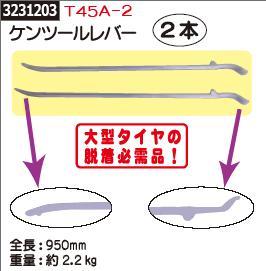 ケンツールレバー T45A-2 タイヤ交換工具 【REX2018】