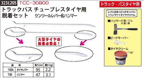トラックバス チューブレスタイヤ用脱着セット TCC-30800 タイヤ交換工具 【REX2018】