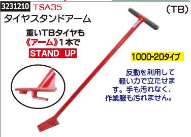 タイヤスタンドアーム TSA35 タイヤ交換工具 【REX2018】