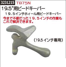 """19.5""""用ビードキーパー TB75N タイヤ交換工具 【REX2018】"""
