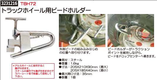 トラックホイール用ビードホルダー TBH72 タイヤ交換工具 【REX2018】