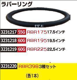 ラバーリング 3種セット 各1本 RBR398 エアー注入工具 【REX2018】
