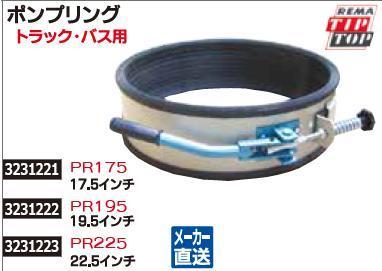 ポンプリング 19.5インチ PR195 TIPTOP エアー注入工具 【REX2018】