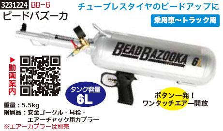 ビードバズーカ BB-6 タイヤ交換工具 エアー注入工具 【REX2018】