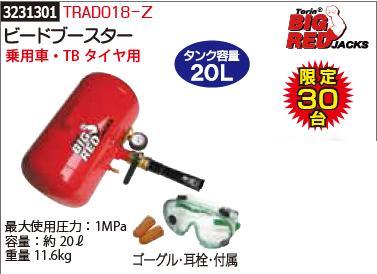ビードブースター 20L TRADO18-Z BIGRED タイヤ交換工具 エアー注入工具 【REX2018】