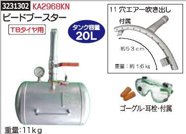 ビードブースター 20L KA2968KN タイヤ交換工具 エアー注入工具 【REX2018】