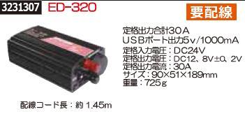 DC-DCコンバーター ED-320 12V変換 【REX2018】トラック 電圧 変換