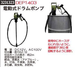 電動式ドラムポンプ DEP1403 【REX2018】 アドブルー 尿素 補充