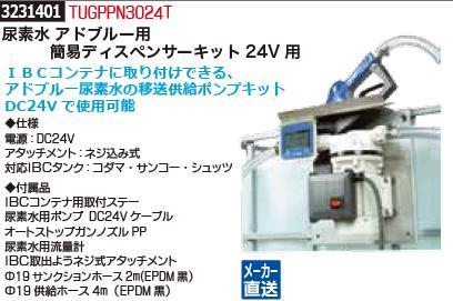尿素水 アドブルー用簡易ディスペンサーキット24V用 TUGPPN3024 【REX2018】
