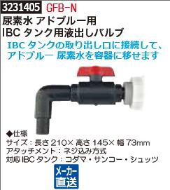 尿素水アドブルー用IBCタンク用液出しバルブ GFB-N 【REX2018】