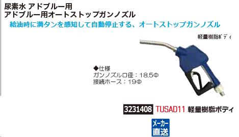 尿素水アドブルー用アドブルー用オートストップガンノズル軽量樹脂ボディ TUSAD11 【REX2018】