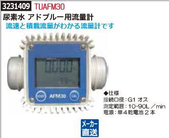 尿素水アドブルー用流量計 TUAFM30 【REX2018】