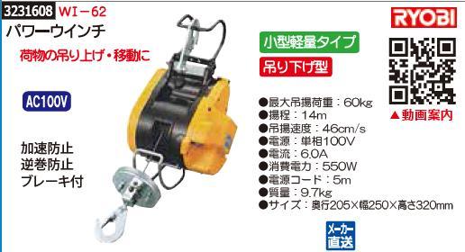 パワーウインチ WI-62 RYOBI 荷揚げ 荷物移動 【REX2018】