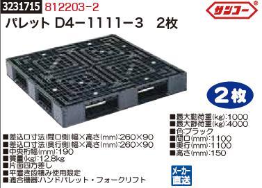 パレットD4-1111-3 2枚 812203-2 サンコー 物流 積載 【REX2018】