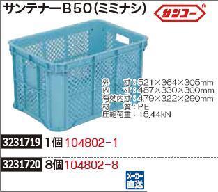 サンテナーB50(ミミナシ) 8個 104802-8 サンコー 物流 BOX  【REX2018】
