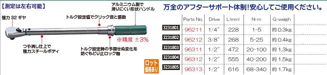 トルクレンチ Aシリーズ 96211 SATA 自動車整備 工具 音 振動 【REX2018】