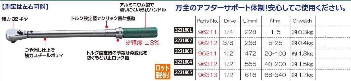 トルクレンチ Aシリーズ 96311 SATA 自動車整備 工具 音 振動 【REX2018】
