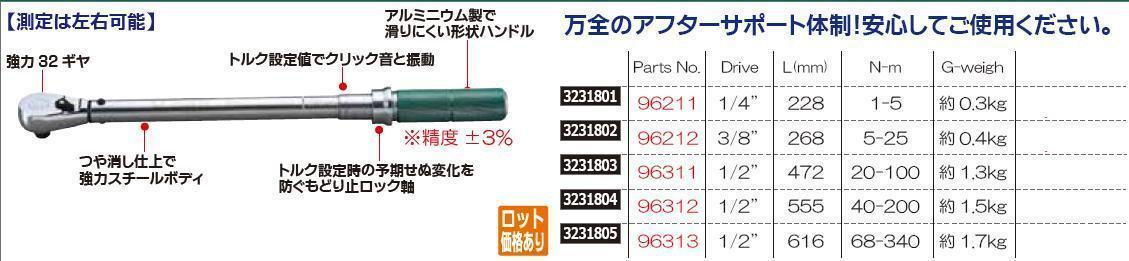 トルクレンチ Aシリーズ 96313 SATA 自動車整備 工具 音 振動 【REX2018】