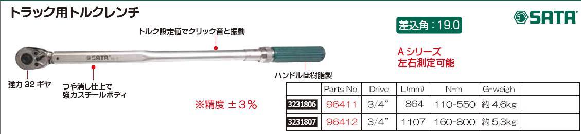 トラック用トルクレンチ 96411 SATA 自動車整備 工具 【REX2018】