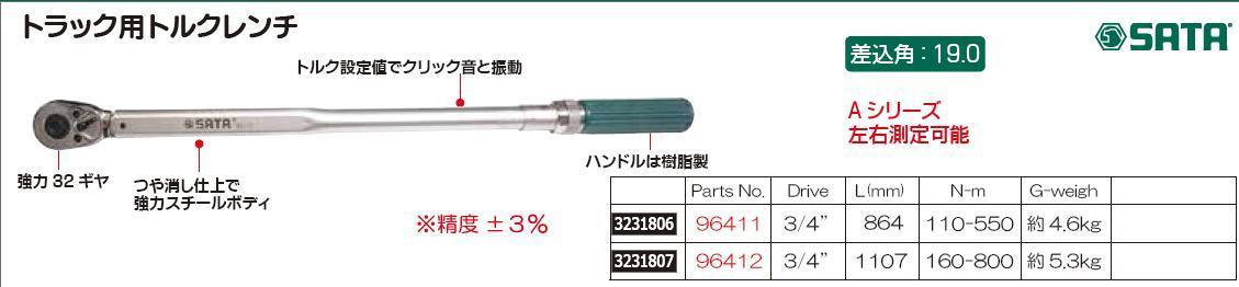 トラック用トルクレンチ 96412 SATA 自動車整備 工具 【REX2018】