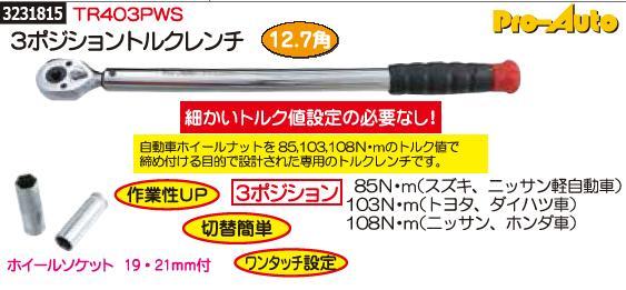 3ポジショントルクレンチ TR403PWS PRO-AUTO 自動車整備 工具 ホイールソケット 【REX2018】
