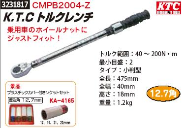 K.T.Cトルクレンチ CMPB2004-Z 自動車整備 工具 【REX2018】