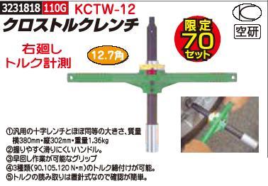 クロストルクレンチ KCTW-12 空研 自動車整備 工具 トルク計測 【REX2018】
