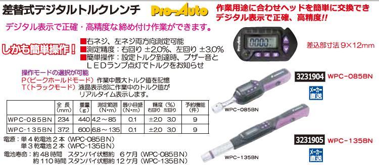 差替式デジタルトルクレンチ WPC-085BN PRO-AUTO 自動車整備 工具 【REX2018】