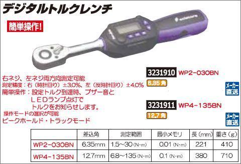 デジタルトルクレンチ 12.7角 WP4-135BN 自動車整備 工具 【REX2018】