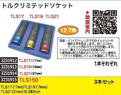 トルクリミテッドソケット 3本セット TLS150 自動車整備 締め付け過ぎ防止 【REX2018】
