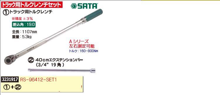 トラック用トルクレンチセット RS-96412-SET1 自動車整備 SATA 工具 【REX2018】