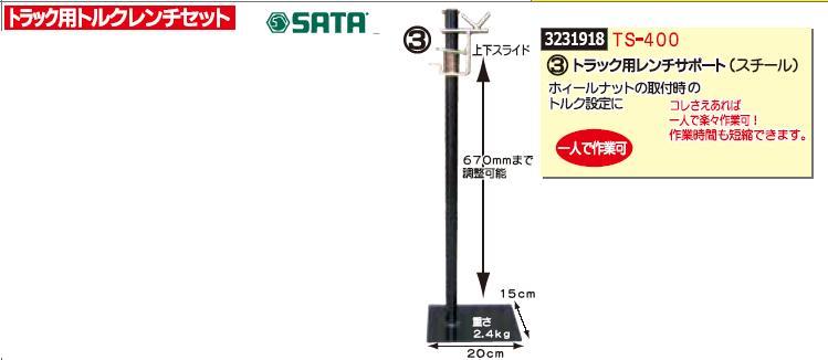 トラック用レンチサポート(スチール) TS-400 SATA 自動車整備 工具 トルクレンチ 【REX2018】