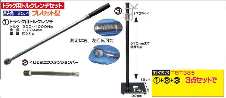 トラック用トルクレンチ3点セット 自動車整備 プレセット型 TBT385 工具 【REX2018】