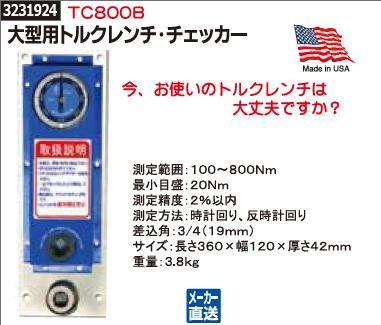 大型用トルクレンチ・チェッカー TC800B 自動車整備 工具 メンテナンス 測定 【REX2018】