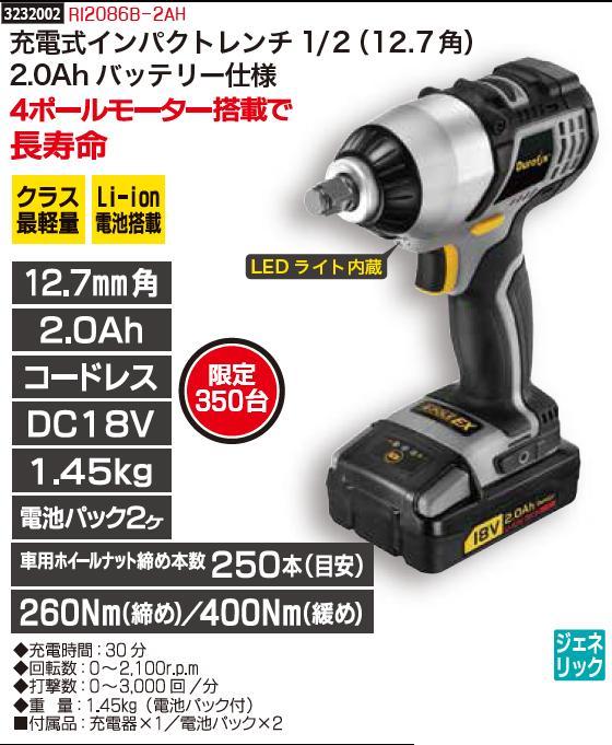 充電式インパクトレンチ1/2(12.7角)2.0Ahバッテリー仕様 RI2086B-2AH Durofix 工具【REX2018】