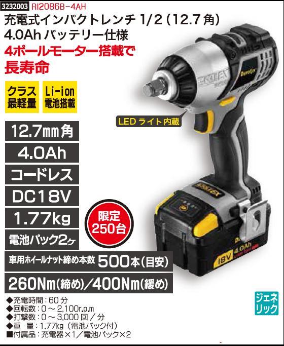 充電式インパクトレンチ1/2(12.7角)4.0Ahバッテリー仕様 RI2086B-4AH Durofix 工具【REX2018】