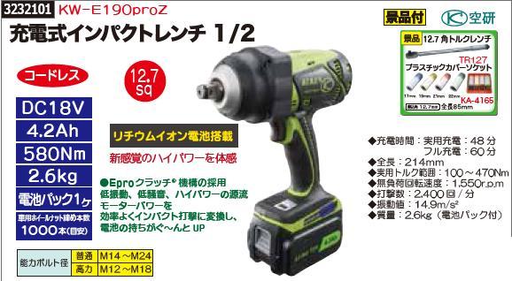 充電式インパクトレンチ1/2 KW-E190proZ 空研 工具【REX2018】 タイヤ交換 プロ向け