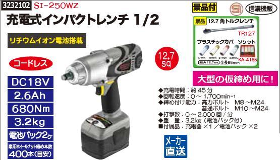 充電式インパクトレンチ1/2 SI-250WZ 信濃機販 工具【REX2018】タイヤ交換 プロ向け