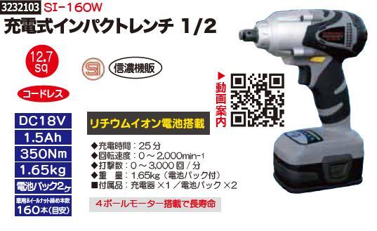 充電式インパクトレンチ1/2 SI-160W 信濃機販 工具【REX2018】タイヤ交換 プロ向け