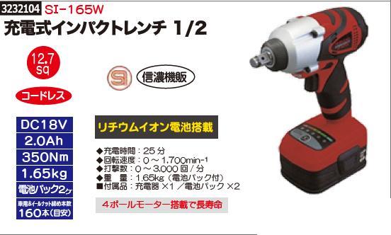 充電式インパクトレンチ1/2 SI-165W 信濃機販 工具【REX2018】タイヤ交換 プロ向け