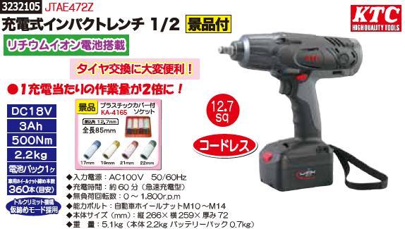 充電式インパクチレンチ1/2 JTAE472Z KTC 工具【REX2018】タイヤ交換 プロ向け