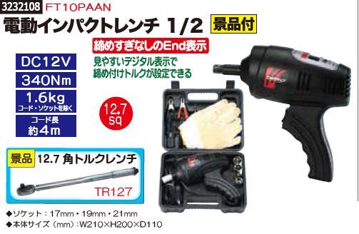 電動インパクトレンチ1/2 FT10PAAN 工具【REX2018】タイヤ交換 プロ向け