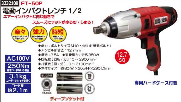 電動インパクトレンチ1/2 FT-50P 工具【REX2018】タイヤ交換 プロ向け