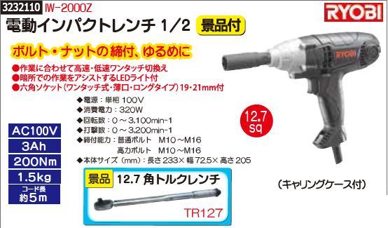 電動インパクトレンチ1/2 IW-2000Z RYOBI 工具【REX2018】タイヤ交換 プロ向け