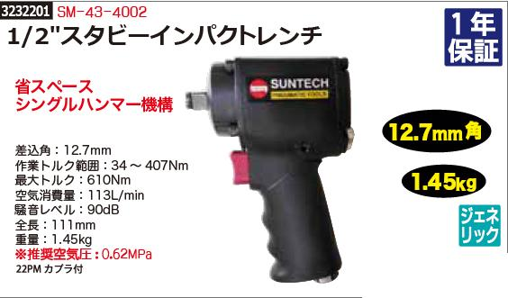 """1/2""""スタビーインパクトレンチ 12.7mm角 SM-43-4002 SUNMATCH エアーツール 工具【REX2018】"""