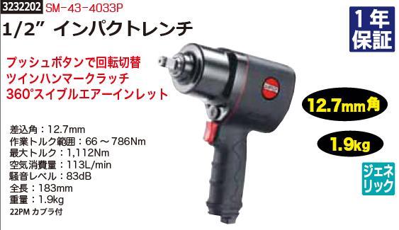 """1/2""""インパクトレンチ 12.7mm角 SM-43-4033P SUNMATCH エアーツール 工具【REX2018】"""