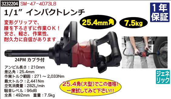 """1/1""""インパクトレンチ 25.4mm角 SM-47-4073L8 SUNMATCH エアーツール 工具【REX2018】"""