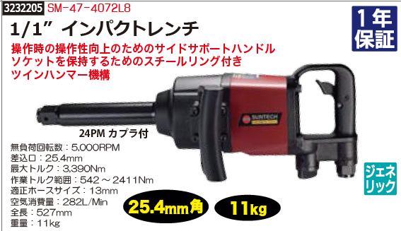 """1/1""""インパクトレンチ 25.4mm角 SM-47-4072L8 SUNMATCH エアーツール 工具【REX2018】"""